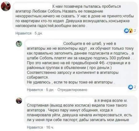 Московские сборщики подписей могут оказаться квартирными взломщиками