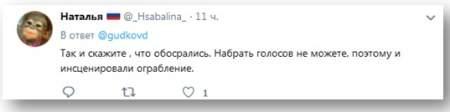 Фейковый гоп-стоп: фантазии Гудкова набирают обороты