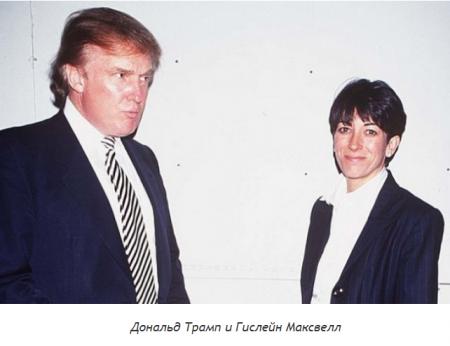 Традиции американского педофилизма: Эпштейн с Трампом детей «любили»