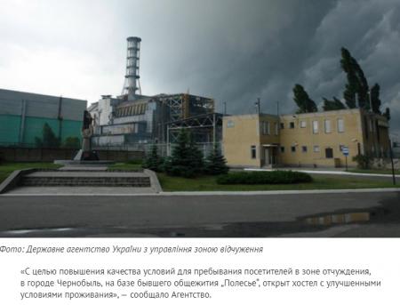 Радиоактивный туробъект: Зеленский хочет заработать на Чернобыле