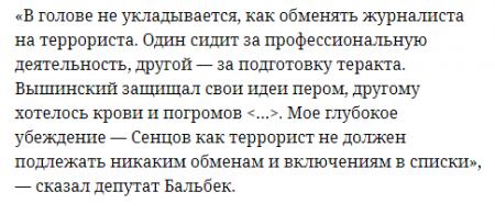 Украинский заложник: Россия не станет менять террориста на журналиста