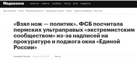 """""""Медиазона"""" защищает нацистов по заданию главреда Смирнова"""