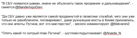 Многоходовочка Путина или предсказания украинского шамана в СБУ