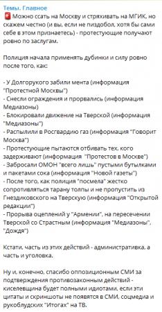 Провокаторы планировали превратить митинг в Москве в майдан с избиением полиции