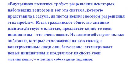 Эксперт о новостном мониторинге Рунета: «способ разрешения проблем» в обществе