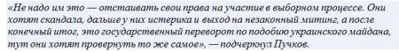 Дмитрий Пучков о митинге: не нужны им выборы, им нужны беспорядки