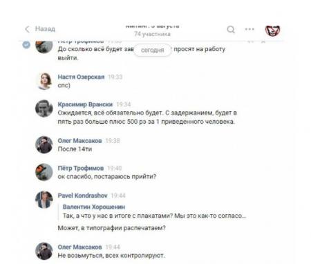 Приходите, я дам вам деньги: как Врански заманивал петербуржцев на митинг
