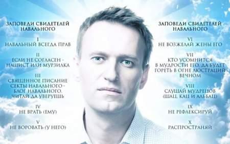Навальный создал российский аналог «Миротворца»