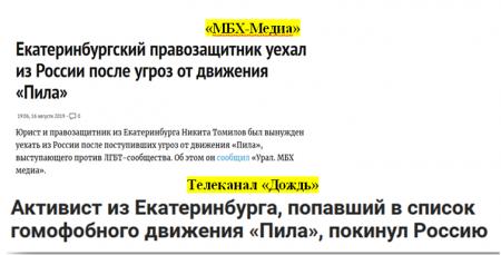 Проект «Пила» в России продвигают либеральные СМИ и педерасты