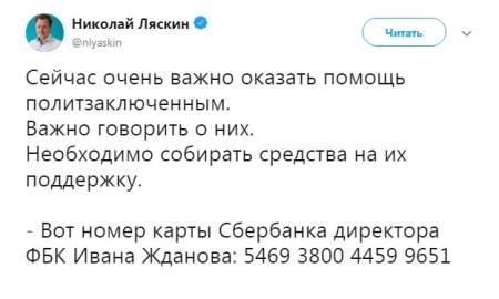Развод лохов: Навальный и его шайка в сети собирают новые пожертвования