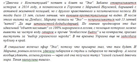 Что вы знаете о пытках: «Эхо Москвы» пригласило на интервью Олю Конституцию