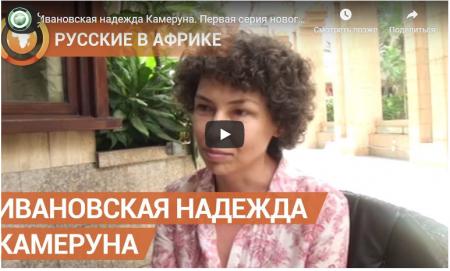 ФАН запустил новый проект «Русские в Африке»