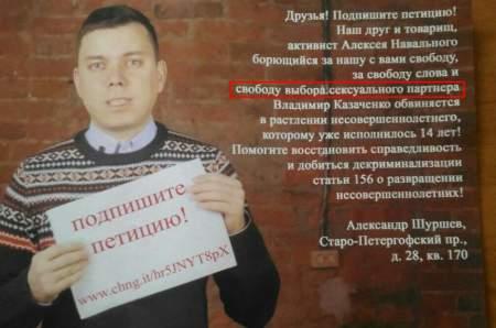 Навальный «приголубил» гея Шуршева