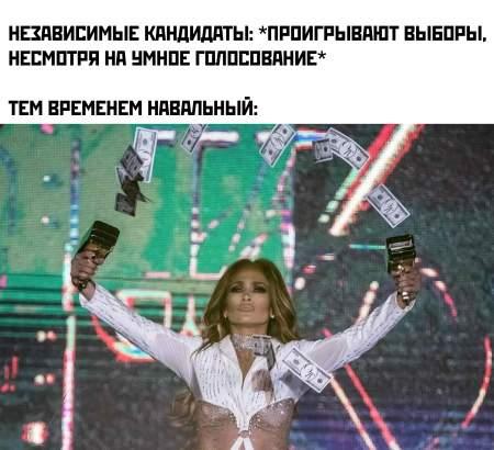Как много заработал Навальный на «Умном голосовании»