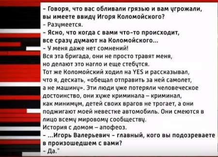Убийства и разбой: Куда завел Украину олигарх Коломойский