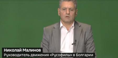 Болгария опаскудилась еще больше, обвинив в шпионаже Николая Малинова