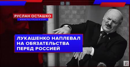 Лукашенко «устроил праздник доброты» для персоны нон-грата