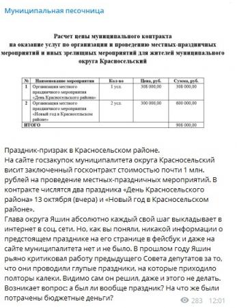 Яшин украл у москвичей праздник