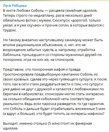 «Фанерная идиллия» Соболь, или Love comedy за пять «лимонов»