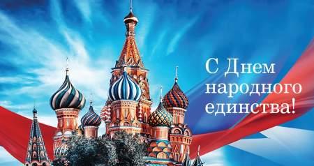 День народного единства в России: между нами нет границ!