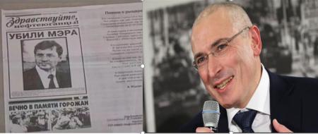 «МБХ» поднял тему «загадочных убийств политиков», чтобы отмазать Ходорковского от убийства Петухова