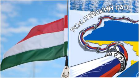 В Брюсселе озабочены сближением России и Венгрии