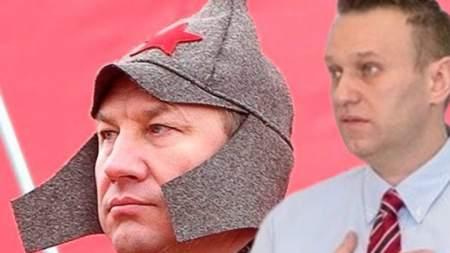 Навальный прибежал к коммунистам и просит у них дружбы
