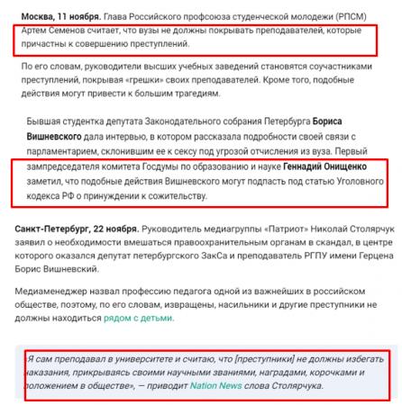 Похотливый Вишневский: россияне требуют изолировать депутата от детей