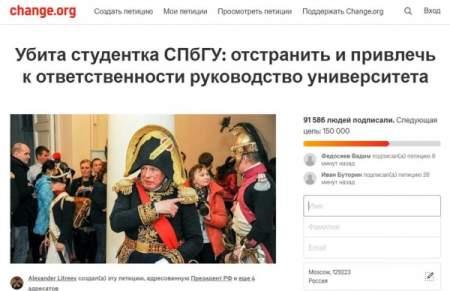 Петиция против секс-произвола в СПбГУ лишит должности и ректора РГПУ Богданова