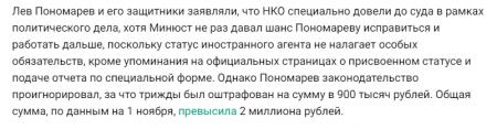 Пономарев создал новое движение: правозащита хорошо оплачивается Западом