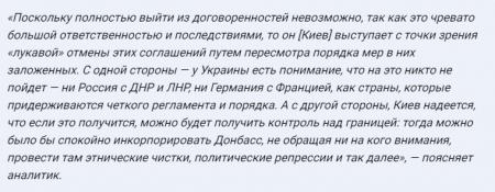 Зеленский не сможет уговорить Москву, Париж и Берлин переписать минские соглашения