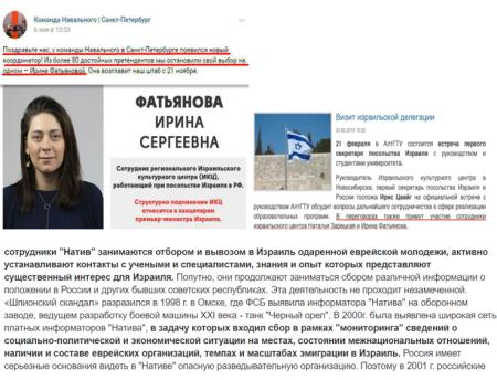 Петербург, штаб Навального: гомика Шуршева заменили агентом Израиля Фатьяновой