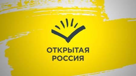 Член «Открытой России» испугался тюремного срока