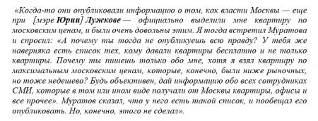 Соловьев не верит в объективность главреда «Новой газеты» Муратова