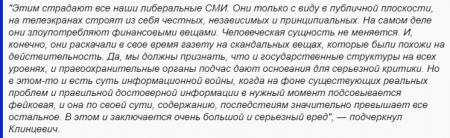 Клинцевич о «Новой газете»: фейки приносят большой и серьезный вред