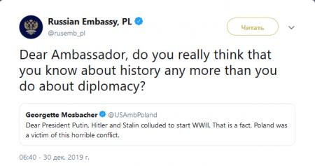 Американского дипломата освистали за незнание истории