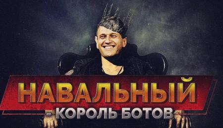 Навальный заплатил баснословную сумму за травлю Yota - хотя жаловался, что денег нет