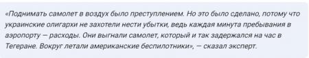 Малькевич: США виновны в крушении украинского «Боинга» в Иране
