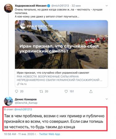 Циничная реакция Ходорковского на признание Ирана в уничтожении украинского боинга