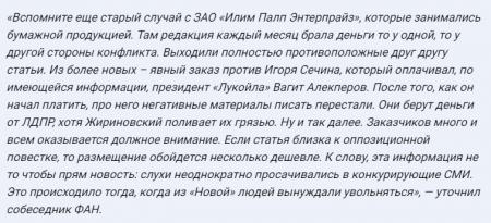 «Новая газета» публикует заказной компромат около двадцати лет