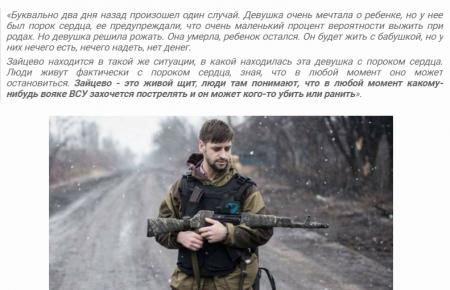 Иностранные журналисты боятся писать правду о жизни на Донбассе