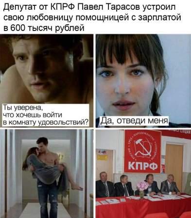 Тарасов пристроил любовницу в Мосгордуму: любит и премирует