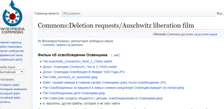 Wikipedia удаляет архивные снимки об освобождении Красной Армией узников Освенцима