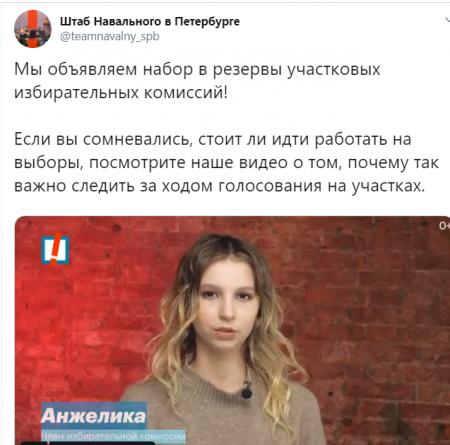 Петербургские активисты Навального начали подготовку к провокациям на выборах