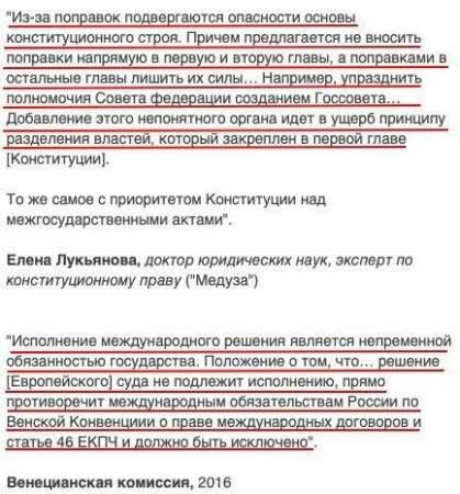 Скажи мне, что ты думаешь о поправках в Конституции РФ и я скажу кто ты
