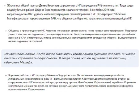 Главред «Новой газеты» планирует побег Короткова из страны