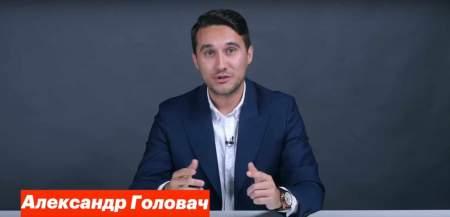 Краткий экскурс в кадровый состав ФБК: Головач