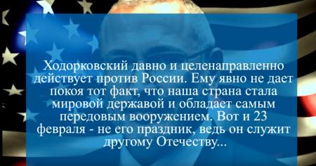 23 февраля поздравляют мужчин, смеясь над пидаром Ходорковским