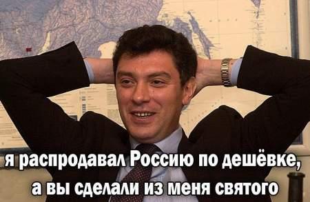 Сегодня вспоминают торговавшего родиной Немцова