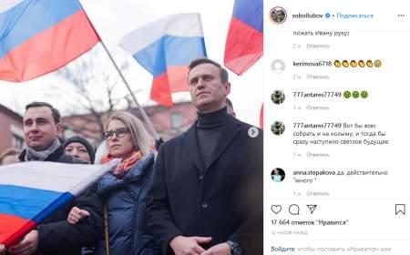 Любовь Соболь и Алексей Навальный зачекинились на Марше Немцова
